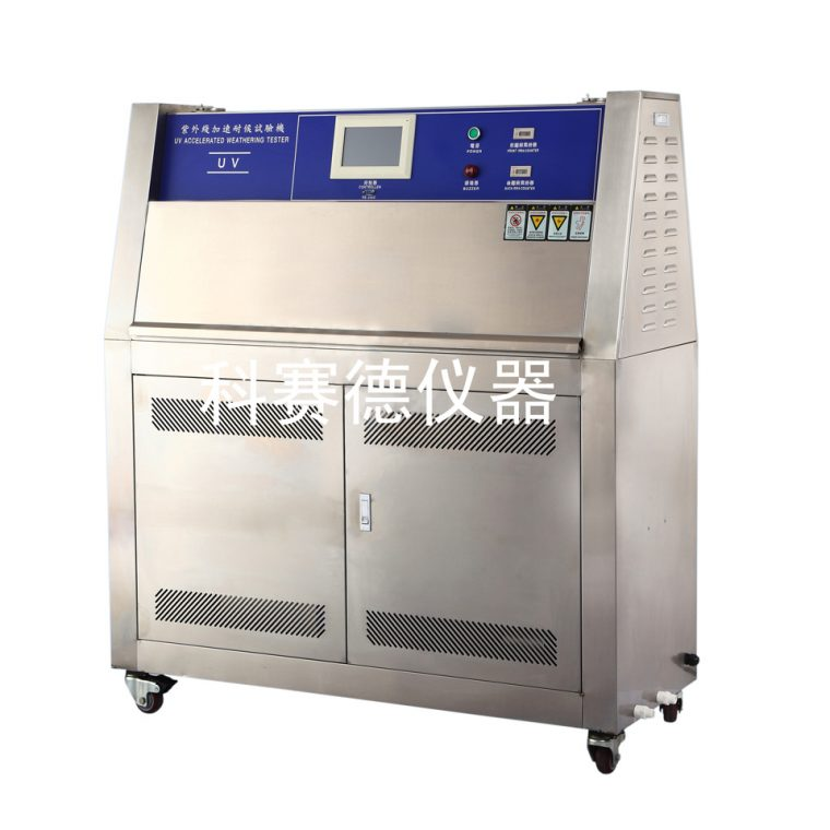 紫外线加速耐候老化测试箱