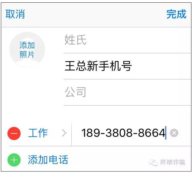 王总新手机号保存
