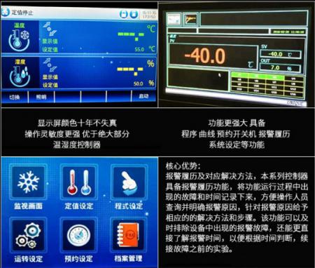北京高低温试验箱图二