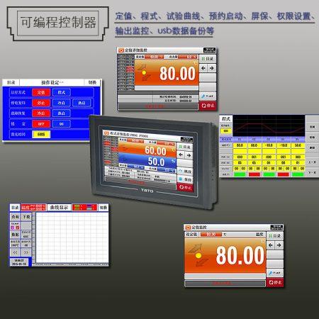 恒温恒湿试验箱可程式控制器