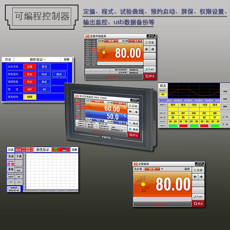 湿热试验箱控制仪表