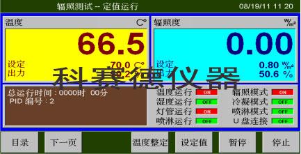 紫外耐候试验箱控制画面