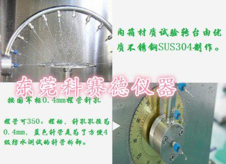 防水试验箱的计量项目有哪些?